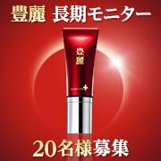 【ハリ・ツヤ、実感】マリアンナ化粧品口もと年齢美容液 豊麗 長期モニター募集