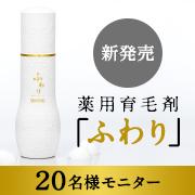【20名様モニター募集】新発売!薬用育毛剤「ふわり」