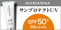 紫外線対策にサンプロテクトUV(新)