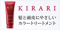 髪と頭皮にやさしいカラートリートメント KIRARI(キラリ)