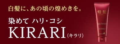 KIRARI(キラリ)