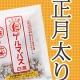 イベント「【石澤研究所】お正月に太ったかも?ゲルマバスの現品モニター募集!」の画像