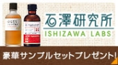 【男女不問】石澤研究所コスメ&ヘアケアの豪華サンプルセットをプレゼント!