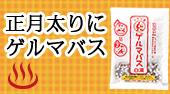 【石澤研究所】お正月に太ったかも?ゲルマバスの現品モニター募集!