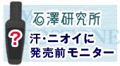 【石澤研究所】汗とニオイに!ミョウバンスプレー発売前モニター30名募集