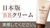 日本版BBクリーム【ナノーチェBB】モニター募集