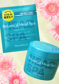 髪質改善研究所 ボタニカルヘッドスパ<地肌&髪用トリートメント>