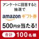 【アンケートに答えるだけ!!】ペット向け商品のアンケート答えてアマゾンギフト券500円をGET!