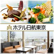 【ホテル日航東京】 −レストラン一覧−