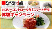 スマイルダイナーのカロリーコントロール食「スマートデリ」
