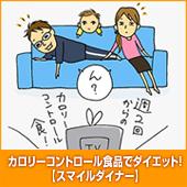 スマ★デリ~カロリーコントロール食品でダイエット!