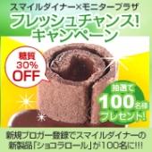 糖質30%OFF(メーカー類似品と比較)、スマイルダイナーのショコラロール