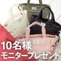 「10ポケット2WAYトートバッグ」のブログorインスタ投稿モニター様募集!/モニター・サンプル企画