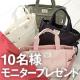 イベント「「10ポケット2WAYトートバッグ」のブログorインスタ投稿モニター様募集!」の画像