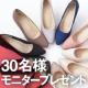 イベント「ポインテッドトゥ7.5cmヒールパンプス の ブログorインスタ投稿モニター様 募集!」の画像