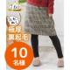 イベント「寒い冬に!極厚裏起毛スカート付レギンス Instagram 投稿モニター 10名様募集!」の画像