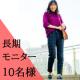 イベント「レディースアパレル・雑貨 長期モニター(3か月) 10名様大募集」の画像