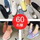 イベント「スリッポンスニーカー3種類から選べる Instagram 投稿モニター 合計60名様募集!」の画像