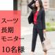 イベント「レディース スーツ 長期モニター(3か月) 10名様募集」の画像