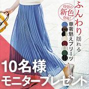 「シフォンプリーツロングスカート」のブログorインスタ投稿モニター様募集!