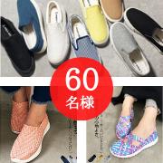 「スリッポンスニーカー3種類から選べる Instagram 投稿モニター 合計60名様募集!」の画像、株式会社ニッセンのモニター・サンプル企画