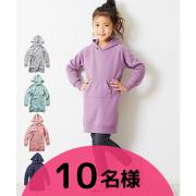 キッズ・女の子 【パーカーワンピース】インスタ投稿モニター 10名様募集!
