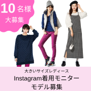 大きいサイズレディースファッション Instagram投稿モデル 10名様募集