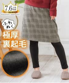 株式会社ニッセンの取り扱い商品「極厚裏起毛スカート付レギンス」の画像