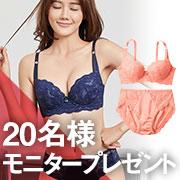 株式会社ニッセンの取り扱い商品「リフトでボリュームアップ ブラ・ショーツセット」の画像