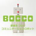 小1、小2のお子さまの生活リズムをサポート! コミュニケーションロボットBOCCOモニター募集【Instagram】/モニター・サンプル企画