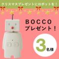 【3名さま募集!】コミュニケーションロボットBOCCOブログモニター【離れていても様子が分かる!】/モニター・サンプル企画