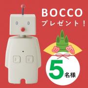 「【5名さま募集!】コミュニケーションロボットBOCCOモニター【Instagram】」の画像、東京ガス株式会社のモニター・サンプル企画
