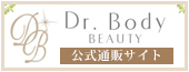 Dr. Body公式通販サイト