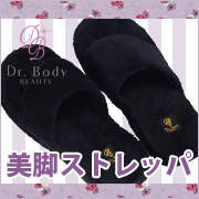 Dr. Body 美脚ストレッパ