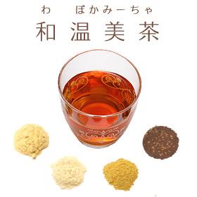 Dr.Body 和温美茶(わ ぽかみーちゃ)