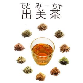Dr. Body 出美茶(でとみーちゃ)