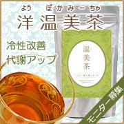 Dr. Body 洋温美茶(よう ぽかみーちゃ)