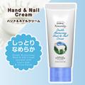 忙しいママにおすすめ!手も爪も一度で綺麗に♪レイヴィーハンド&ネイルクリームゴートミルク