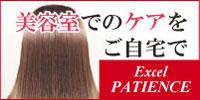 株式会社エクセルパティエンスジャパン