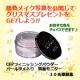 イベント「崩れないパウダー使用!勝負メイクを公開してクリスマスプレゼントをGET☆」の画像