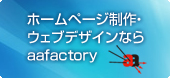 企業ホームページ制作・ウェブデザインならaafactory