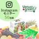イベント「【instagramアレンジレシピ・感想募集】ヴィーナスグリーンフルーツ青汁!写真に自信のある方大募集!」の画像
