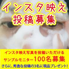 株式会社ROCCAの取り扱い商品「ピュフェ洗顔料の楽しい・面白い・可愛い、使ってみたくなる写真or動画投稿ください」の画像