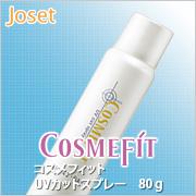 コスメフィット UVカットスプレー【ボディ用】