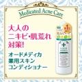 敏感な大人のニキビ肌を整える薬用スキンコンディショナーを50名様に☆/モニター・サンプル企画