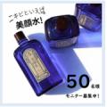 「ニキビといえば美顔水!」モニター様50名募集! /モニター・サンプル企画