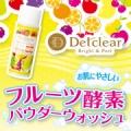 DETクリアシリーズの人気商品!パパイン酵素配合のパウダー洗顔を100名様に★/モニター・サンプル企画