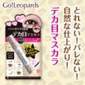 Go!Leopardsフルボリュームマスカラのモニター様★ 100名募集!/モニター・サンプル企画