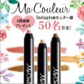 【3週連続プレゼント】第2弾マクレール新色シャインゴールドを50名様に!/モニター・サンプル企画