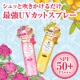 イベント「髪にもボディにも使えるオーガニックUVカットスプレー☆選べる2種の香り♪」の画像